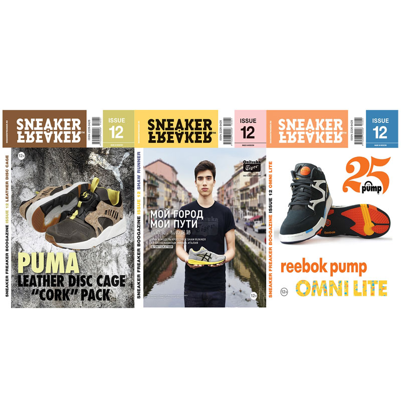 журнал sneaker freaker 12 sneakerfreaker №12 - цена, описание, фото 1