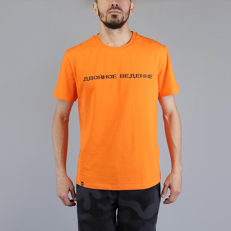 Футболка Hard Двойное ведениеФутболки<br>100% хлопок<br><br>Цвет: Оранжевый<br>Размеры : 2;S;M;L;X<br>Пол: Мужской