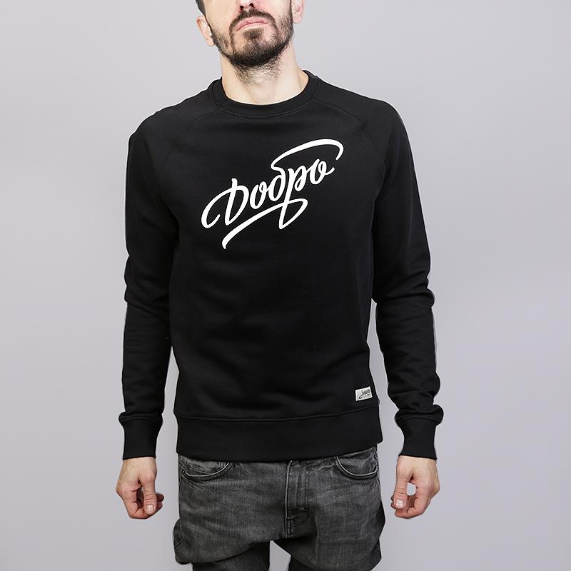 Толстовка Запорожец heritage DobroТолстовки свитера<br>100% хлопок<br><br>Цвет: Черный<br>Размеры : S;M;L<br>Пол: Мужской
