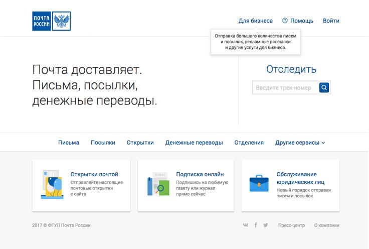 ab26000a1f4e Тарифы отправок и сроки доставки именно в Ваш город Вы можете узнать на  сайте Почты России, просмотрев соответствующие таблицы.